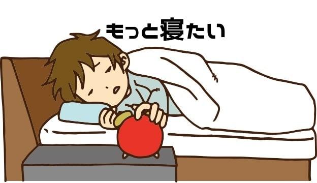 もっと寝たい