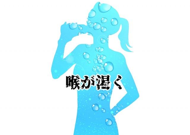 が 乾き やすい 喉 喉が乾燥したときに覚えておきたい潤す方法