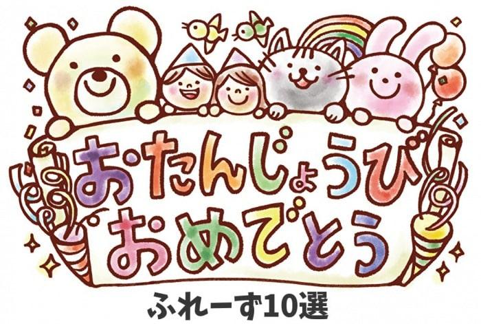 誕生日おめでとうフレーズ10選