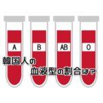 韓国人の血液型の割合は