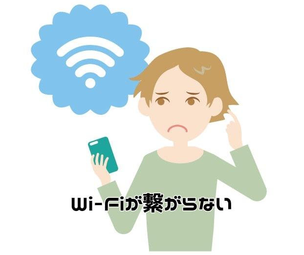 Wi-Fiが繋がらない
