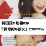 韓国語の勉強には『猟奇的な彼女』がおすすめ