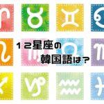 12星座の韓国語は?