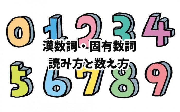 漢数詞・固有数詞の読み方と数え方